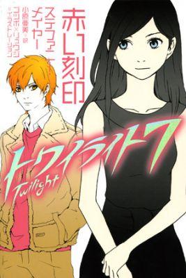 twilight_japan_7