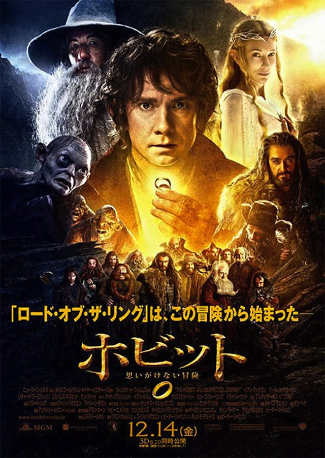 Hobbit movie poster Japan