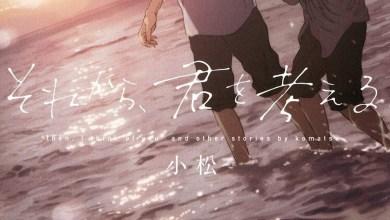Photo de Je pense à toi de Komatsu