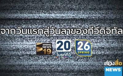 จากวันแรก สู่วันลาของทีวีดิจิทัลช่อง 19 20 และ 26