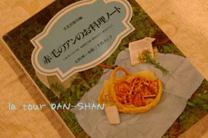 赤毛のアンのお料理ノート