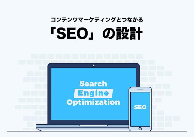 コンテンツマーケティングで必要なSEOの設計