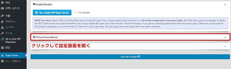 WP Super Snowの詳細設定