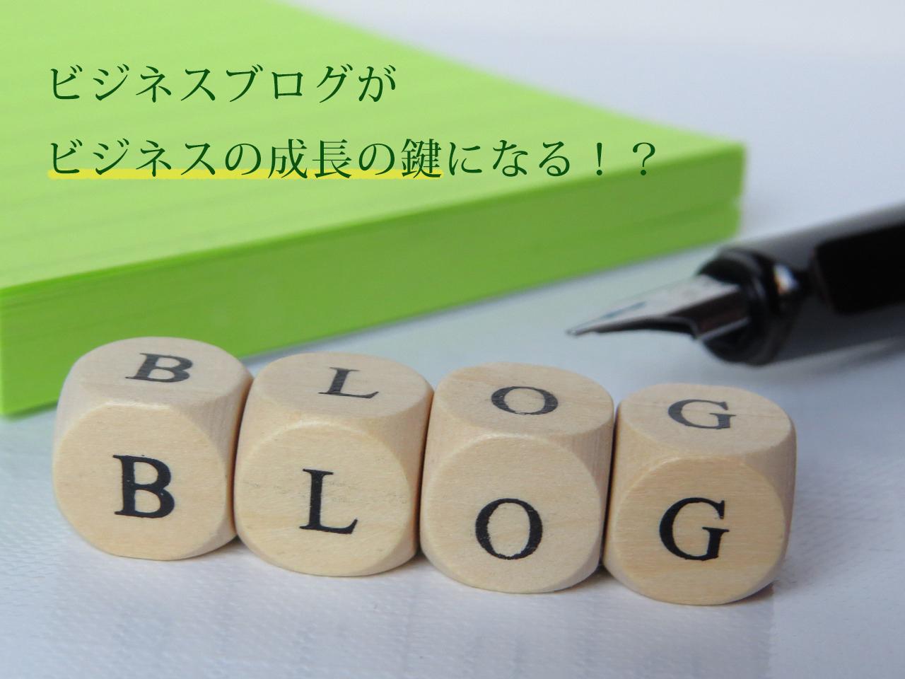 ビジネスブログがビジネスの成長の鍵になる!?