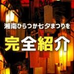 湘南ひらつか(平塚)七夕まつりを完全紹介