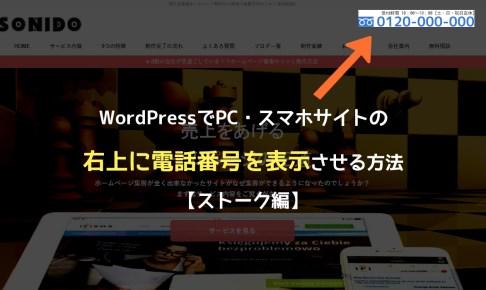 WordPressでPC・スマホサイトの右上に電話番号を表示させる方法【ストーク編】