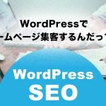 WordPressでSEOを強化したい!だったらこの方法と対策を試してください