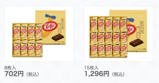 Tokyo Banana Price