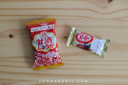 Amazake KitKat Comparison Photo
