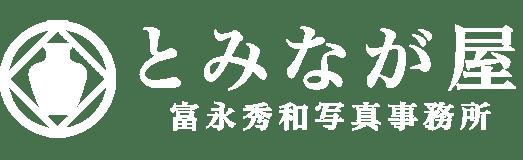 とみなが屋(富永秀和写真事務所)
