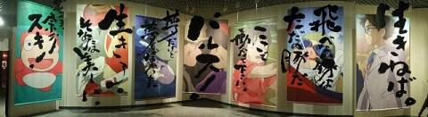 鈴木敏夫とジブリ展、展示風景1