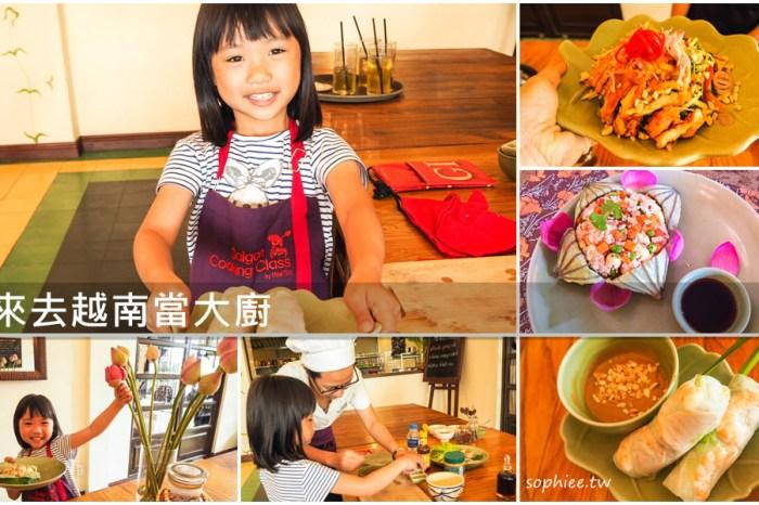 越南胡志明▎越南料理教室初體驗。來去學做越南菜當大廚!