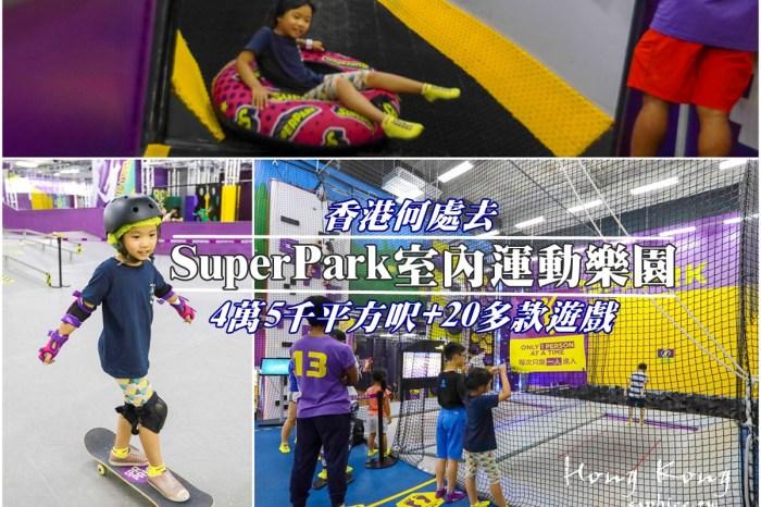 香港景點∣最熱門的SuperPark室內運動樂園。3大園區超過20項體能遊戲一次玩個夠!
