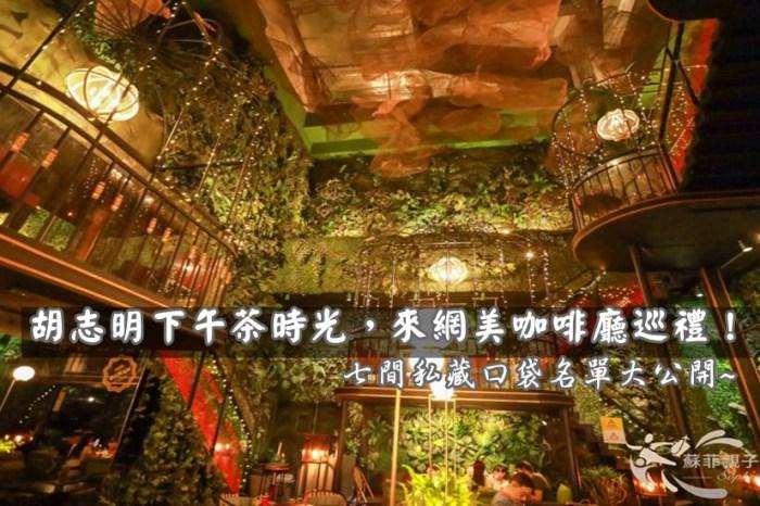 越南咖啡推薦》胡志明網美咖啡店私藏口袋名單大公開!