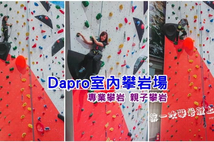 台中室內攀岩∣Dapro室內攀岩場~超酷攀岩體驗課程 專業攀岩 親子攀岩 第一次攀岩就上手!
