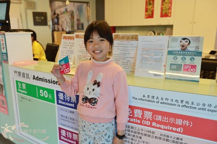 全台首張「愛臺灣博物館卡」》2020讓你逛遍全台人氣博物館,放假再也不怕沒地方遛小孩啦!(內含科博館、車籠埔斷層、地震博物館及海生館攻略)