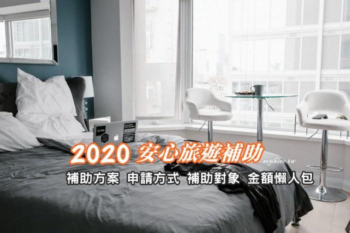 最新2020安心旅遊補助 振興三倍券 振興抵用券 一次全搞懂。住宿國旅補助方案(持續更新)
