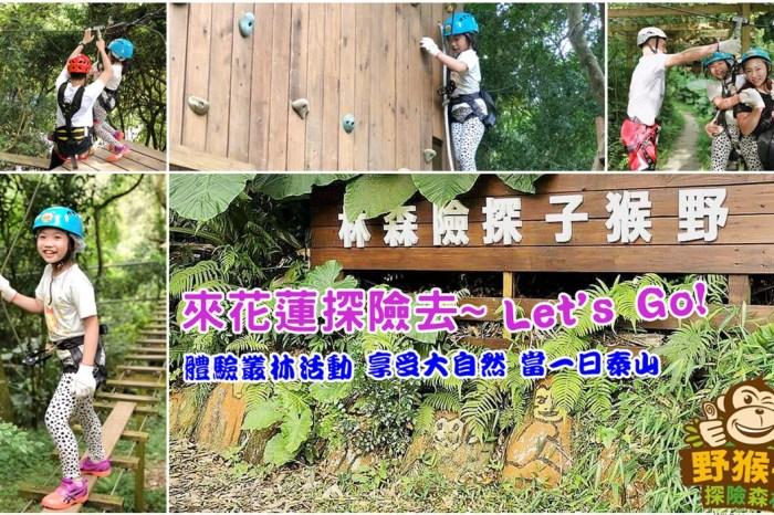 花蓮親子景點》野猴子探險森林~來當小泰山森林探險趣 棧道、滑索、吊橋、爬梯、高空跳躍等 享受挑戰大自然的快感!