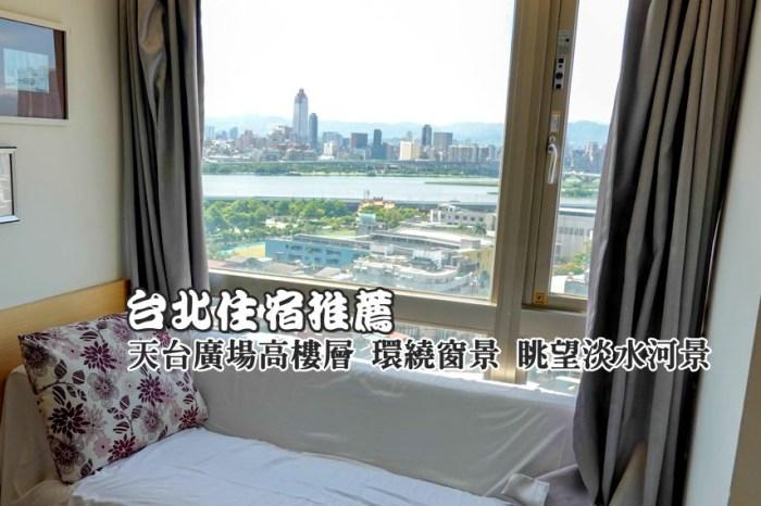 三重住宿推薦》台北薇米商旅 天台廣場高樓層 環繞窗景 眺望淡水河景