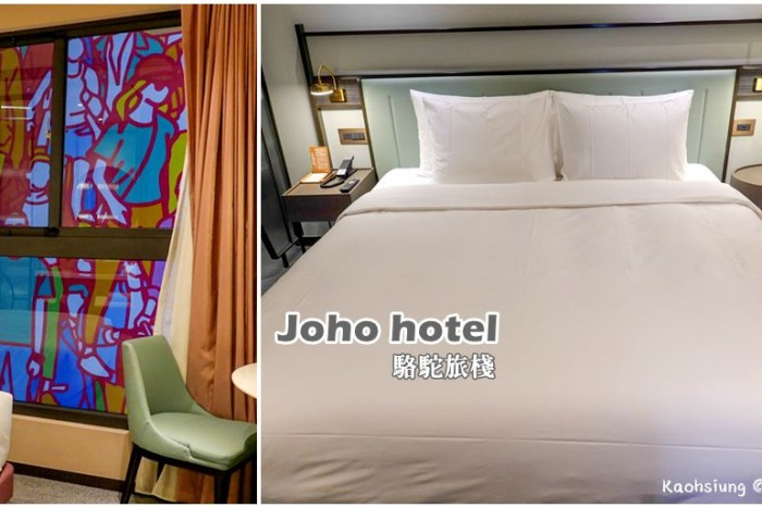 JOHO HOTEL》火車站前最新精品酒店 高雄市區超值飯店推薦 備享尊榮