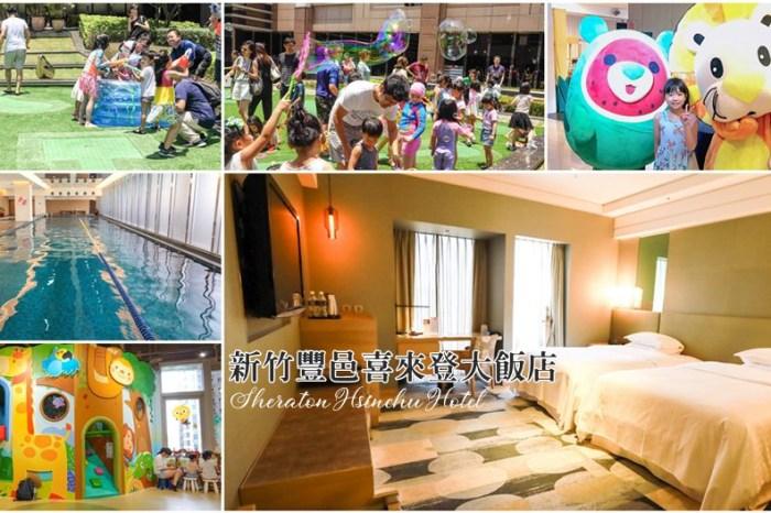 新竹豐邑喜來登大飯店 Sheraton Hsinchu Hotel