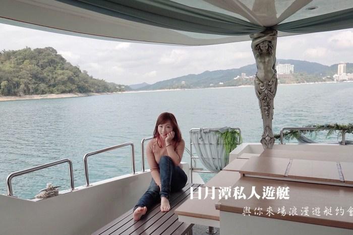 日月潭浪漫新玩法》日月潭景點 遊艇包船環湖下午茶 來場屬於你我的奢華享受!
