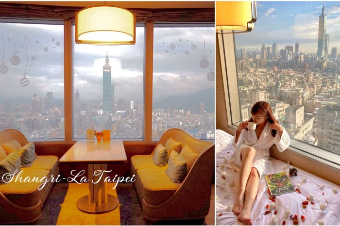 Shangri-La Taipei 香格里拉台北遠東國際大飯店 北市最高泳池 在房內遠眺101 樓下就是遠企購物中心