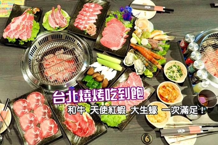 台北中山燒烤吃到飽》戰醬燒烤雙城店 和牛天使紅蝦大生蠔一次滿足!