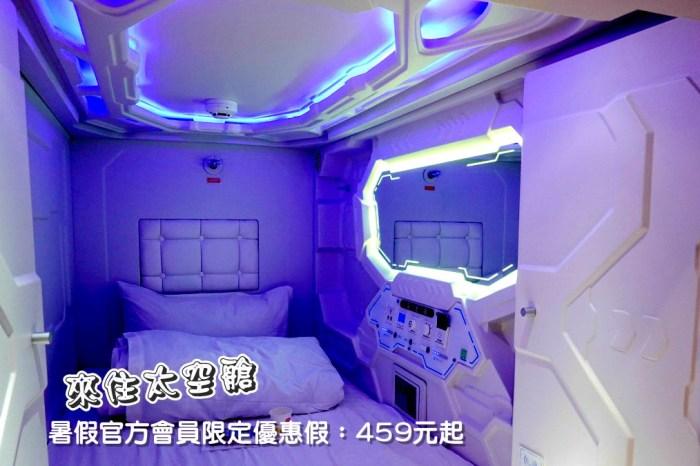 台中青年旅館推薦:沐品居膠囊行旅 住進太空艙 特色膠囊旅館 火車站旁 超值又乾淨!