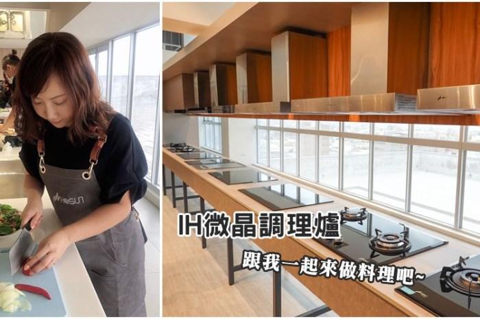 IH微晶調理爐介紹與料理-豪山新廚具體驗。IH爐適用鍋具 輕鬆料理 安全美觀有效率