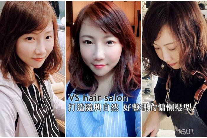 台中染燙髮 VS hair 隨興蓬鬆自然髮型推薦 懶女孩好整理 快速就能出門!