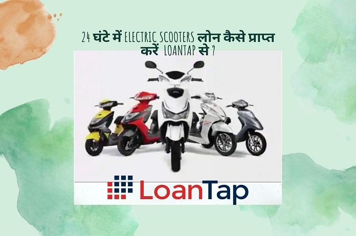Electric Scoter Loan