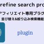 【PPCアフィリエイト】refine search pro 絞り込み検索プラグインのレビューを公開