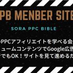 【PPCアフィリエイト実践記23ヵ月目】待望のPPCの教材&プラグインをリリース