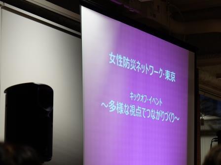 女性防災ネットワーク・東京 キックオフイベントへ