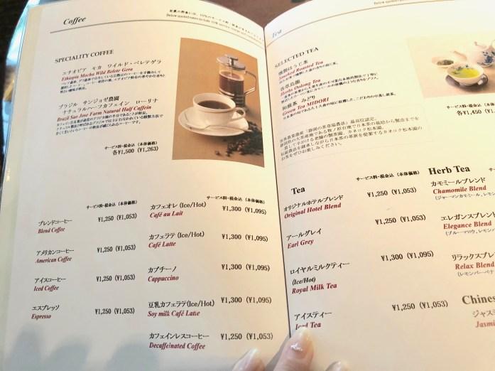 京王プラザホテル「C&Tラウンジ(カクテル&ティーラウンジ)」メニュー