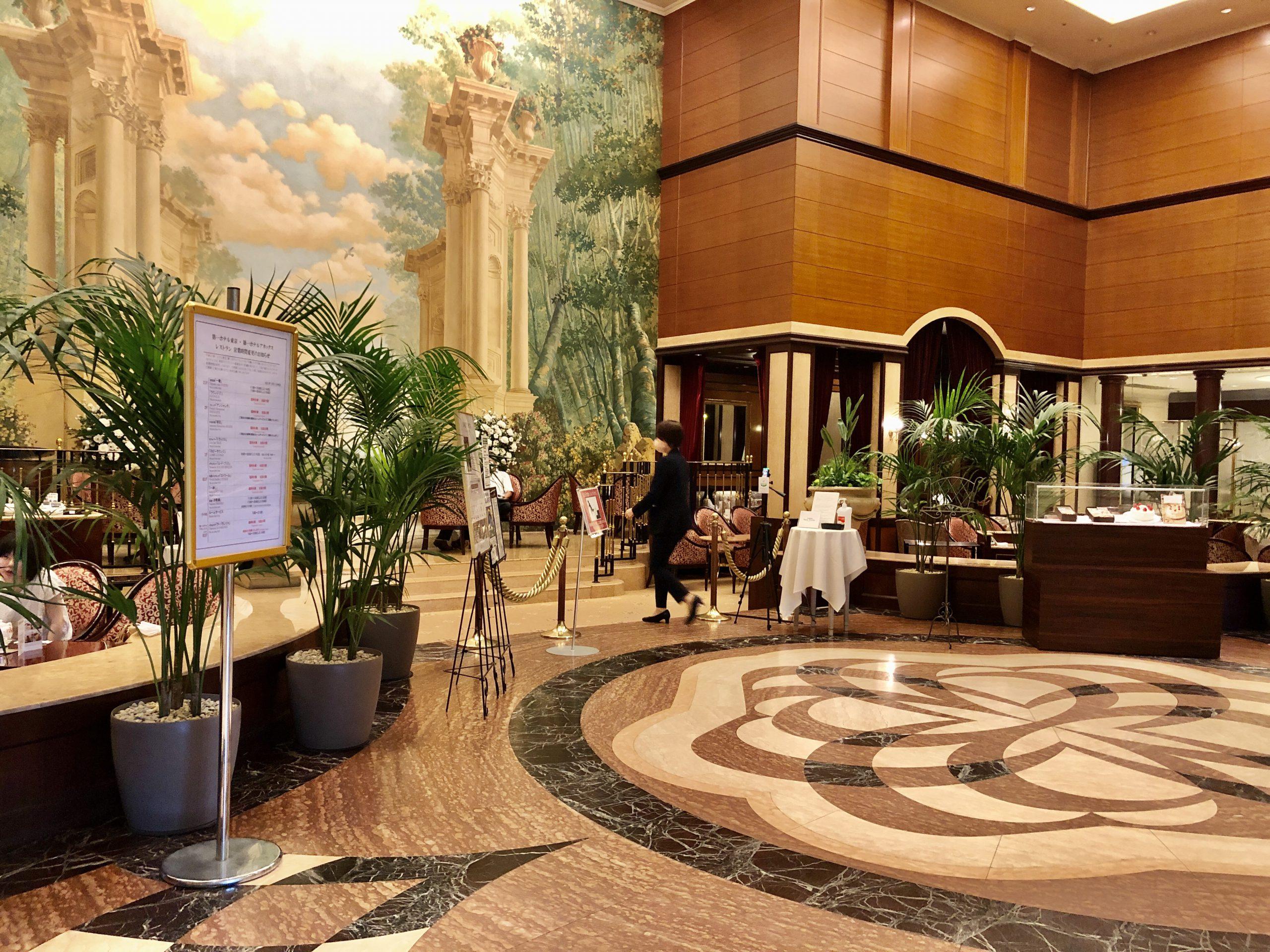 第一ホテル東京 ロビーラウンジ 入り口