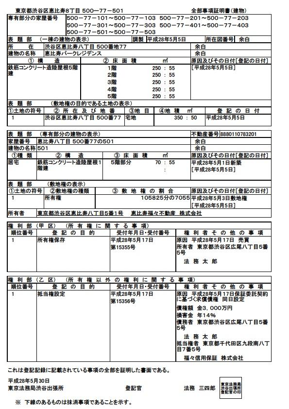 登記簿謄本(区分建物)