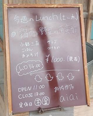 おうちカフェaiaiランチメニュー