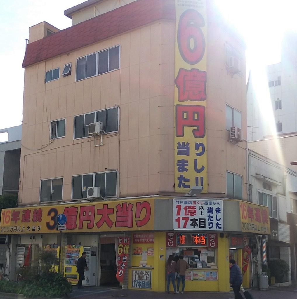 竹村商店全景