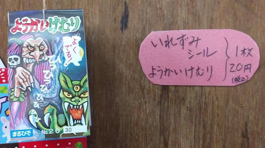 荻田商店ようかいけむり