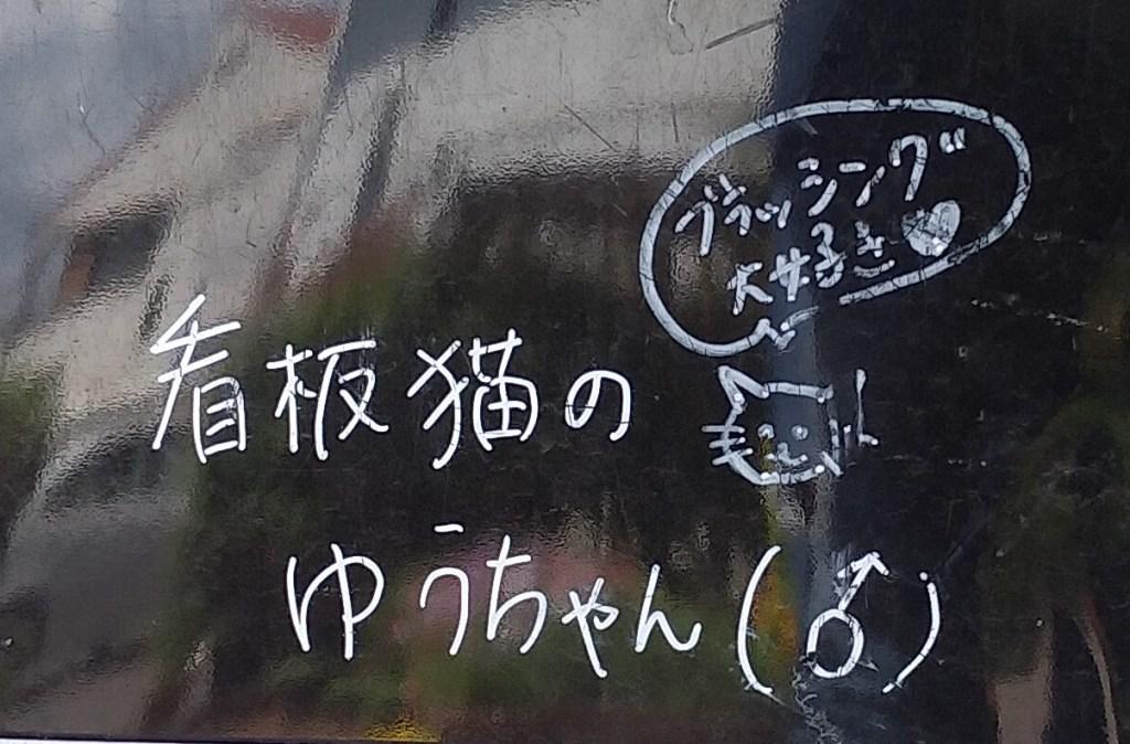 看板猫のゆうちゃん(文字)