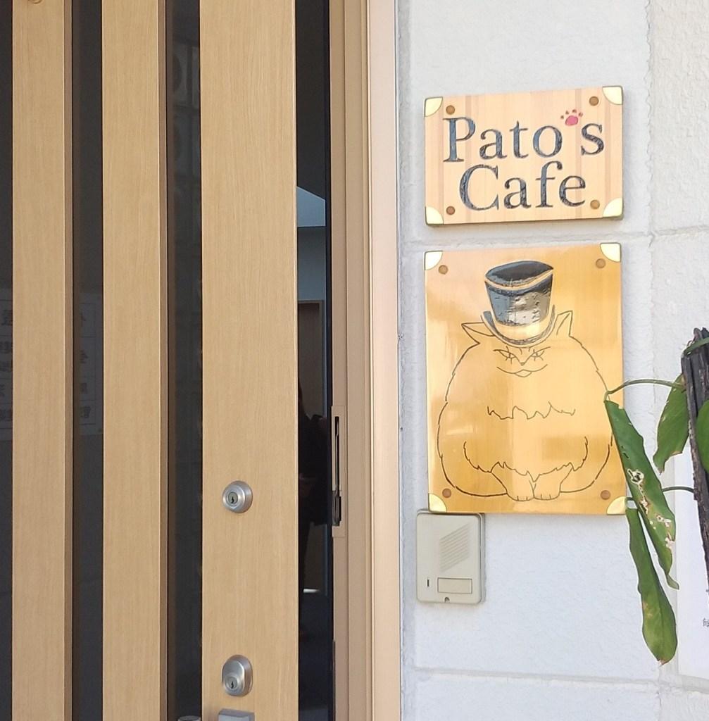 Pato's Cafe入口