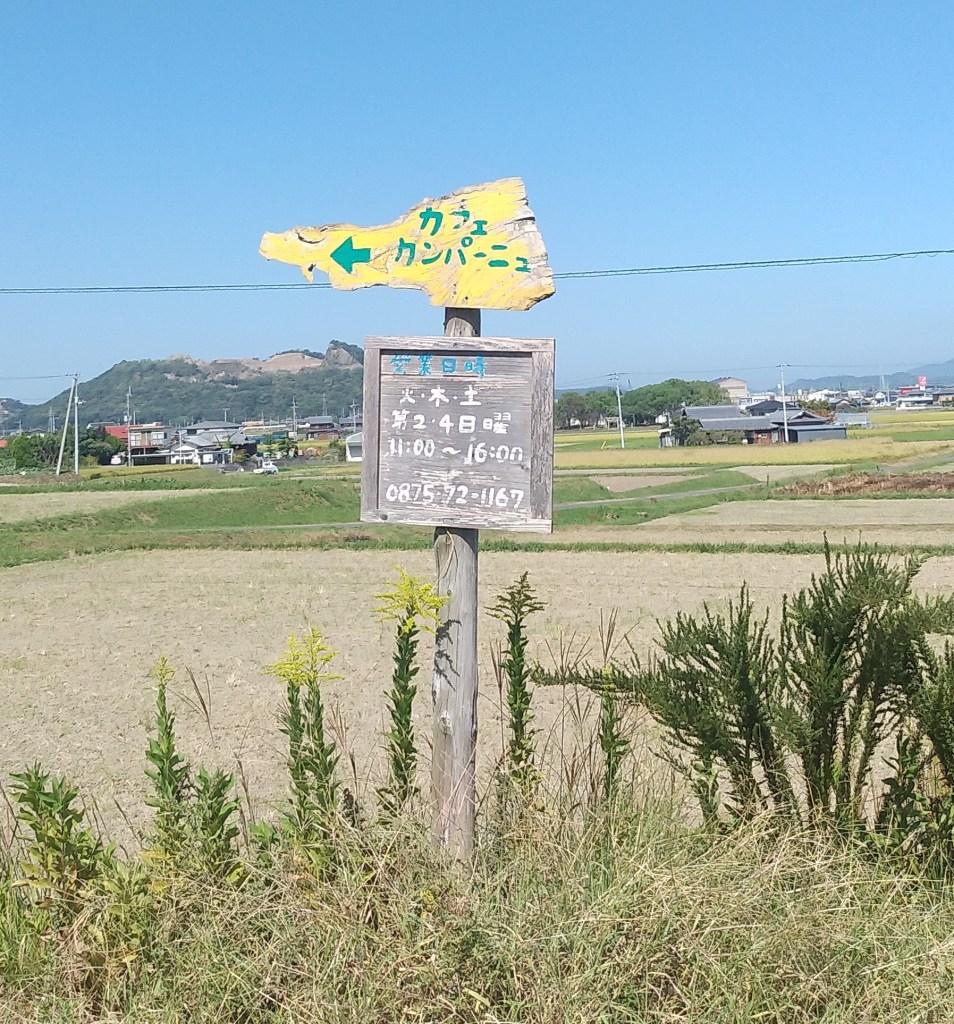 『カフェ・カンパーニュ』標識
