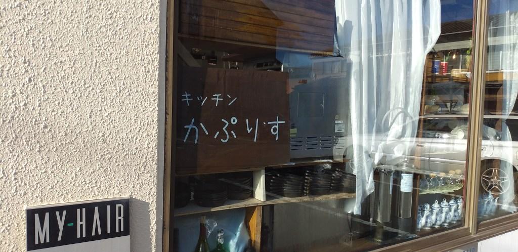 『キッチンかぷりす』看板1