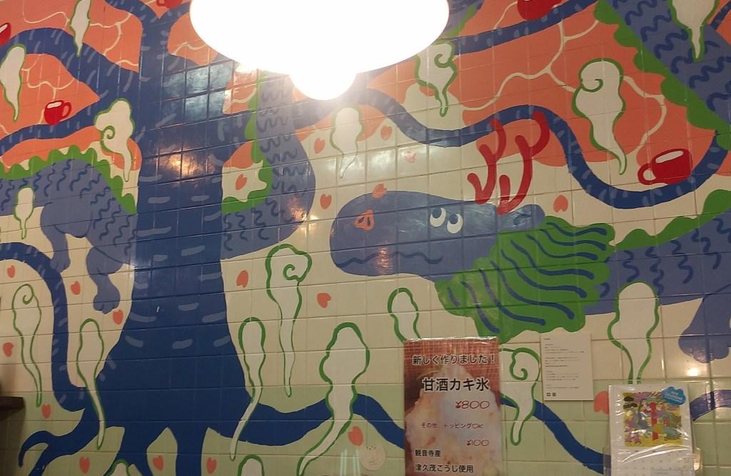 清水温泉壁アート