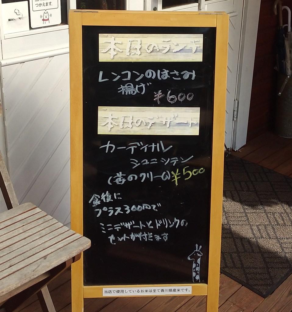 cafe歩笑(ぽえむ)本日のランチ
