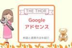 【THE THOR】Googleアドセンスの申請方法と連携方法を紹介