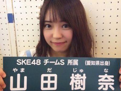 SKE48の元メンバーが詐欺で逮捕www