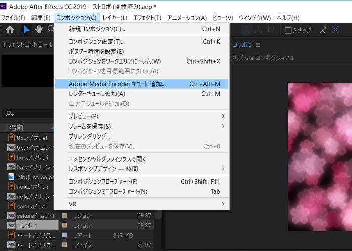 Adobe Media Encoderキューに追加